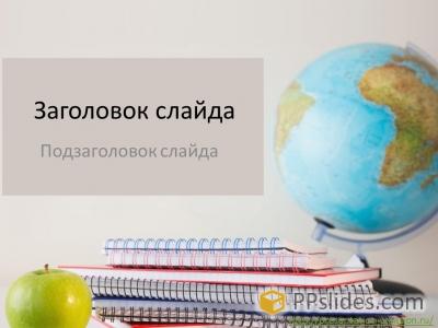 Шаблон презентации 199