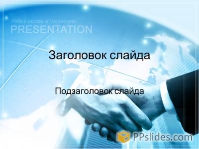 Шаблон презентации 381