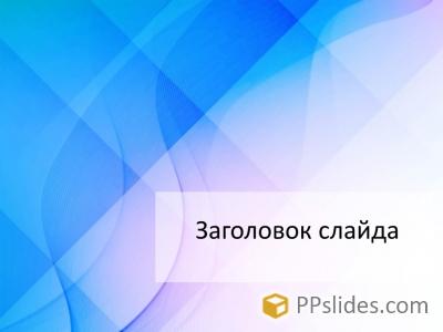 Бесплатные шаблоны PowerPoint